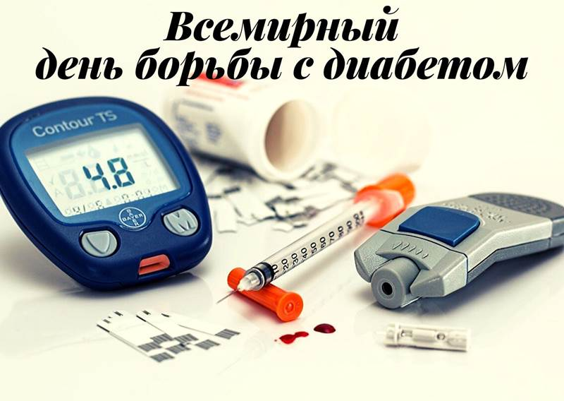 Всемирный день борьбы с диабетом картинка