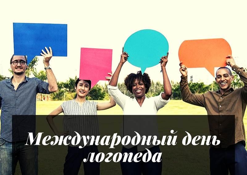 Международный день логопеда картинка