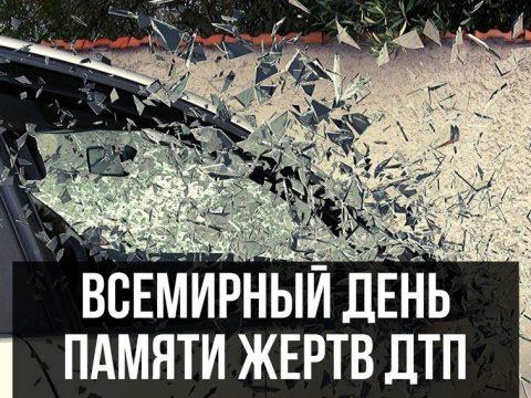 Всемирный день памяти жертв ДТП картинка