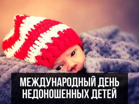 Международный день недоношенных детей картинка