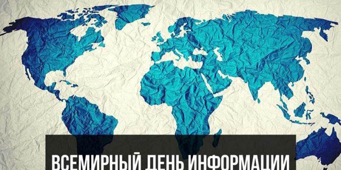 Всемирный день информации картинка