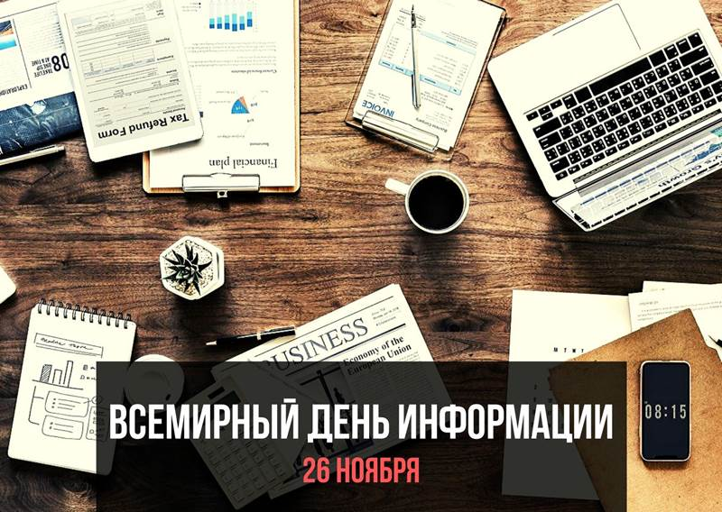 Всемирный день информации 26 ноября