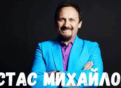 Стас Михайлов концерт фото
