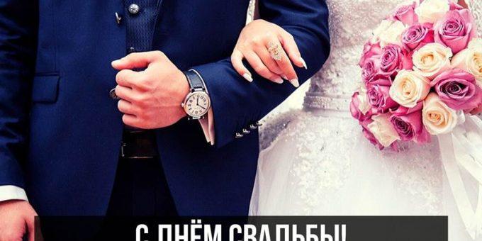 Поздравления с днём свадьбы сына