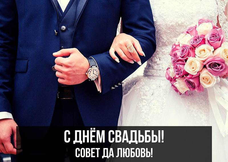 поздравления с днем свадьбы сына военного черно-белые создания