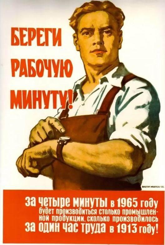 действительно советские плакаты про работу фото наделен редким