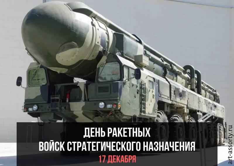 День Ракетных войск стратегического назначения картинка