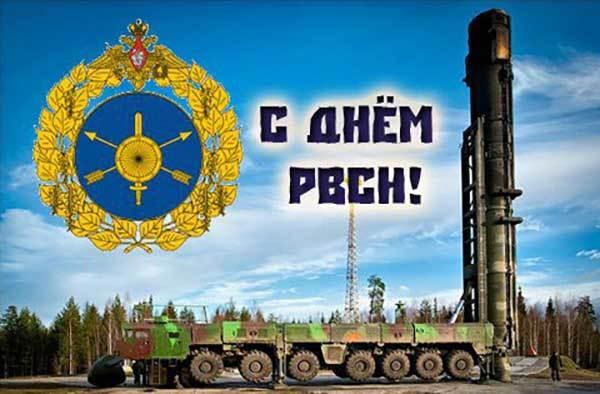 Поздравления с праздником ракетных войск стратегического назначения