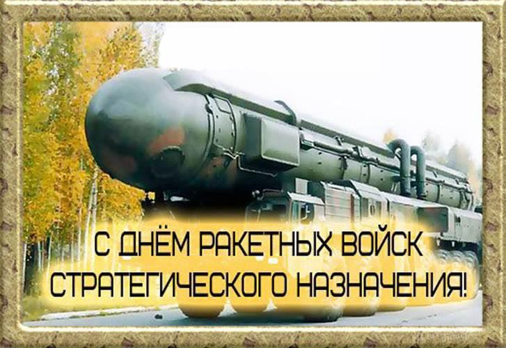 Поздравление ракетной армии