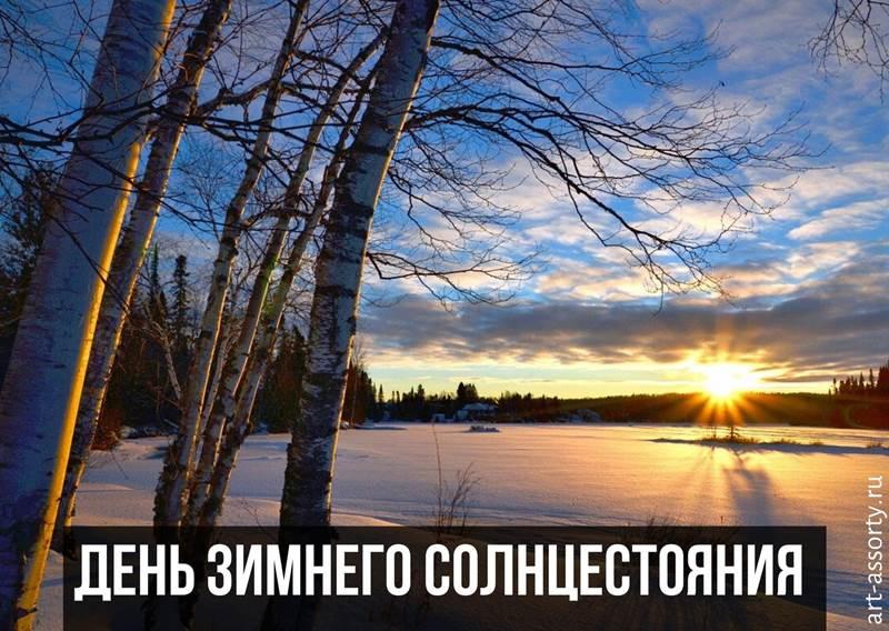Зимнее солнцестояние картинка