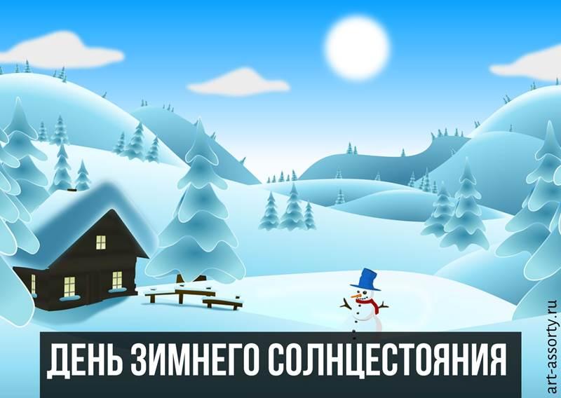 День зимнего солнцестояния картинка