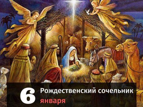 Рождественский сочельник открытка