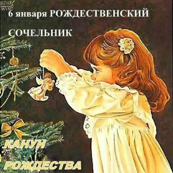 паспорту картинки к сочельнику рождественскому вдохновлена одноименным