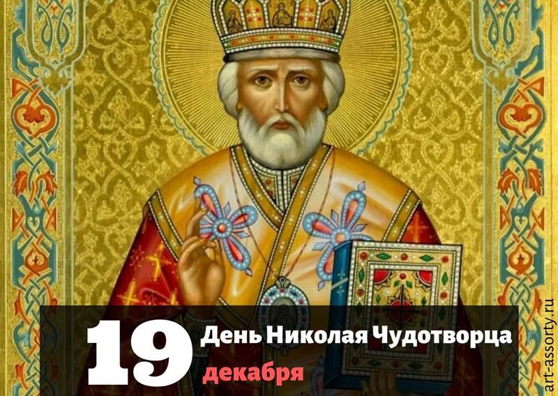 День Николая Чудотворца картинка