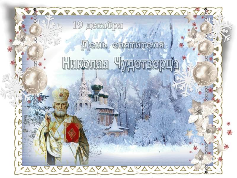 Никола зимний поздравление
