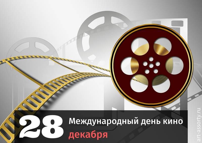 Международный день кино картинка