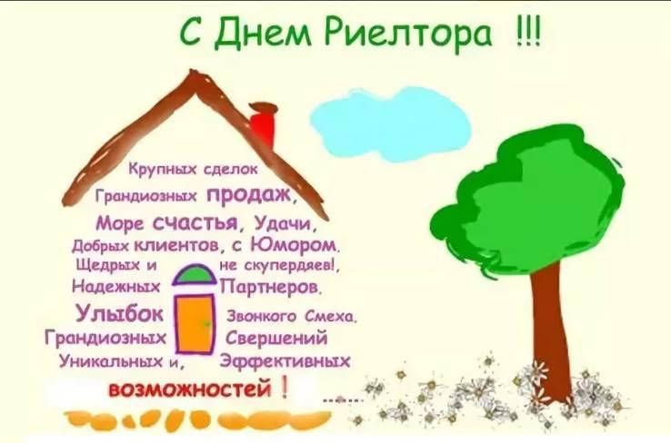 День риэлтора в России, какого числа, поздравления, картинки