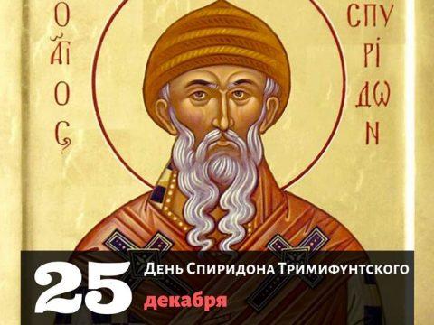 День памяти святителя Спиридона Тримифунтского