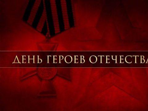 День Героев Отечества картинка