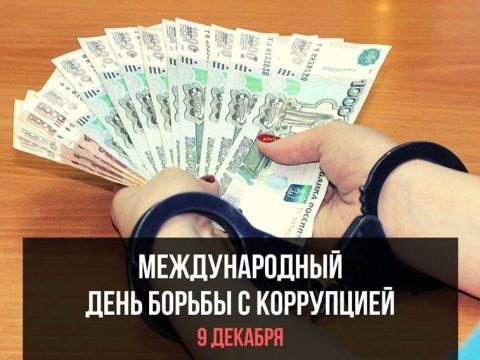 Международный день борьбы с коррупцией картинка