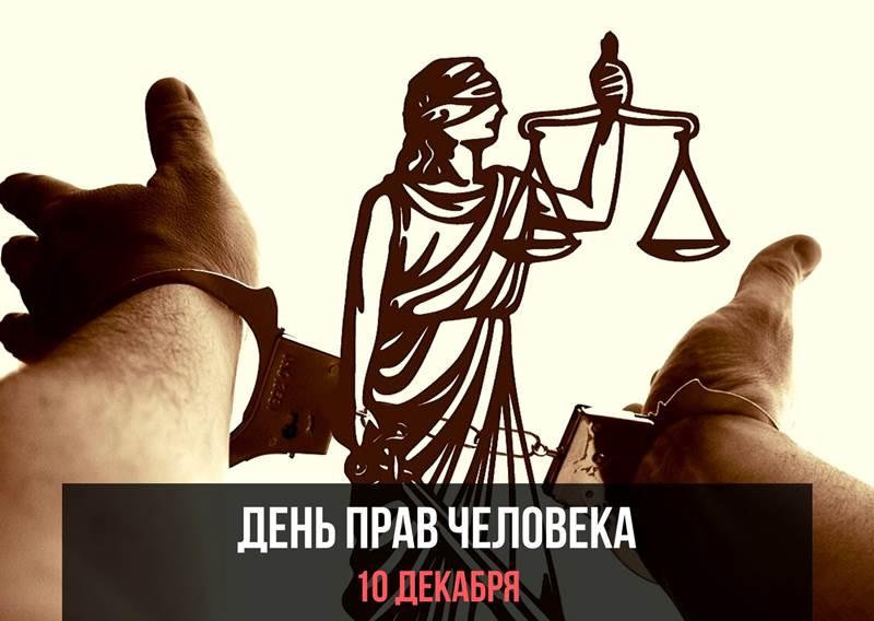 День прав человека 10 декабря