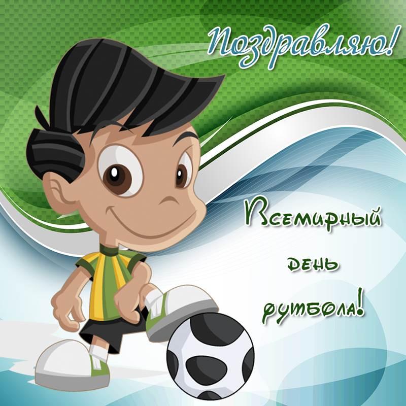 Поздравление с днем футбол