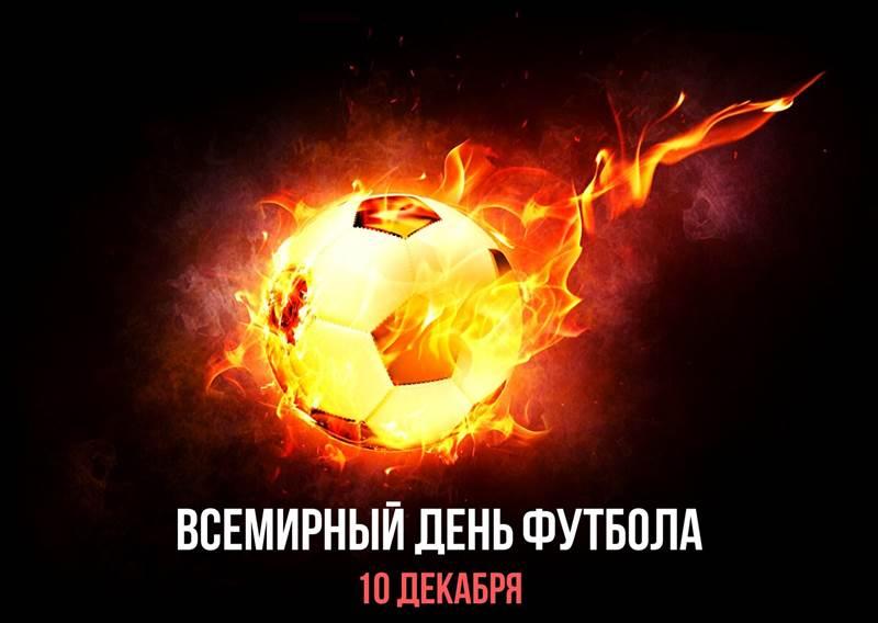 Всемирный день футбола картинка