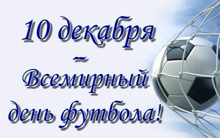 Поздравления с днем футбола фанату