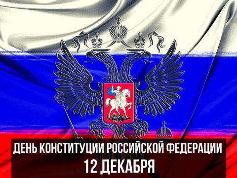День Конституции Российской Федерации картинка