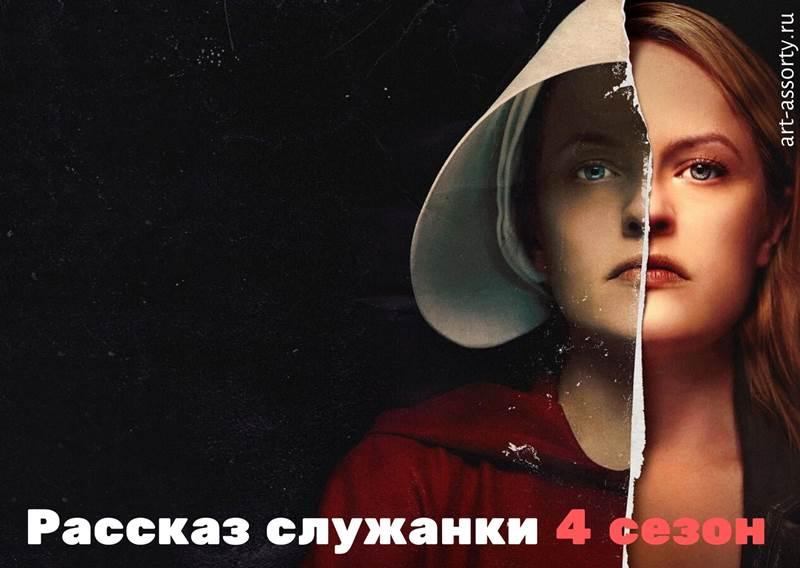 Рассказ служанки 4 сезон картинка