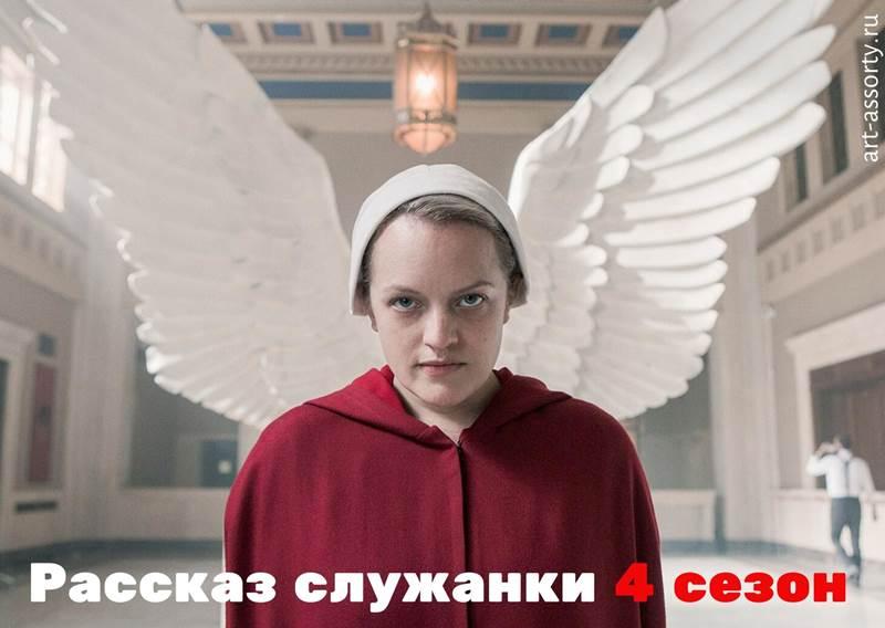 Рассказ служанки 4 сезон