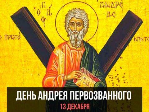 День Андрея Первозванного картинка