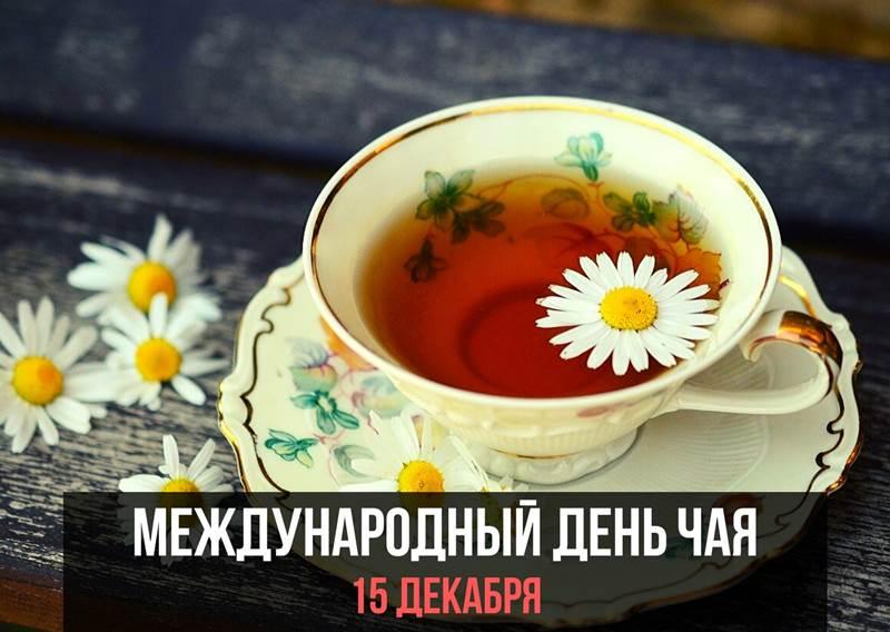 Международный день чая картинка