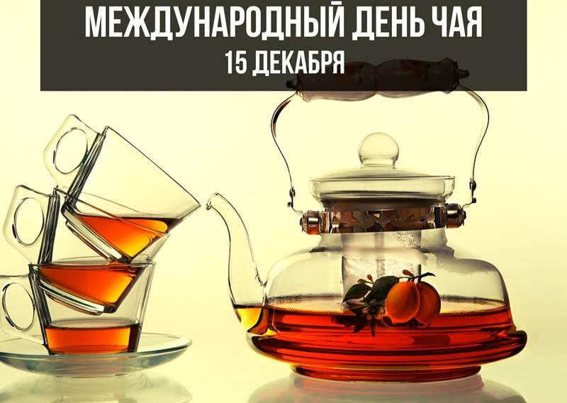День чая 15 декабря
