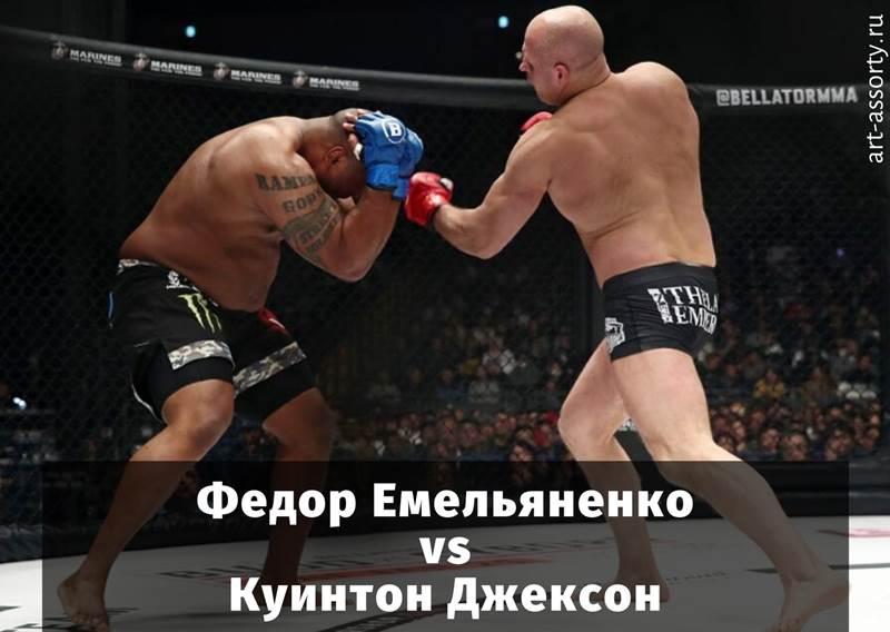 Федор Емельяненко - Куинтон Джексон