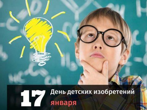 День детских изобретений картинка