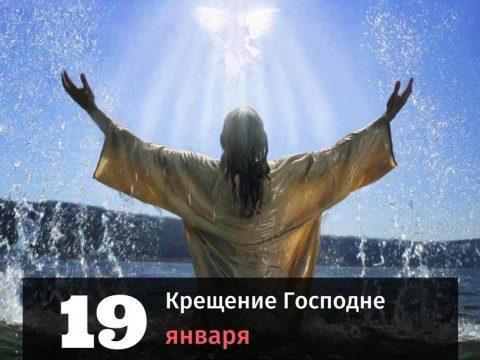Крещение Господне картинка