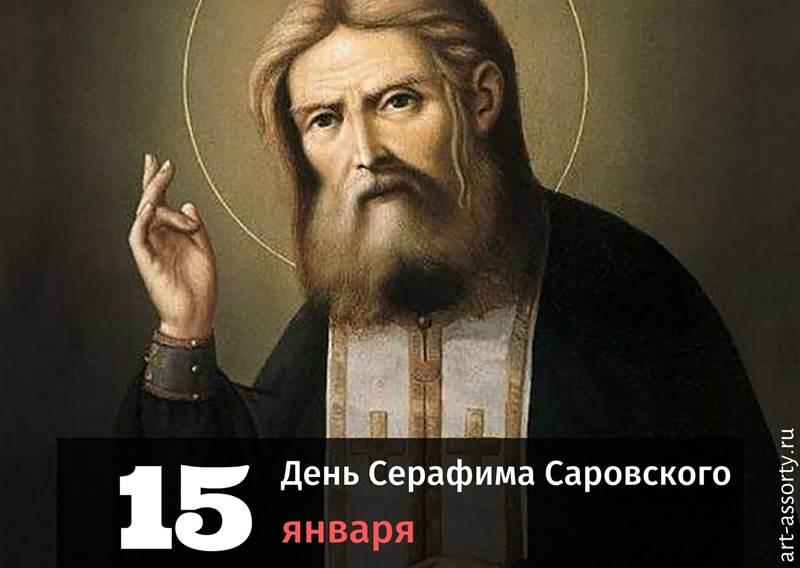 День Серафима Саровского картинка
