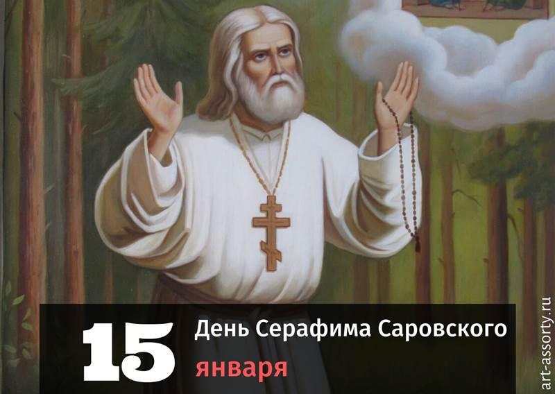 День Серафима Саровского 15 января