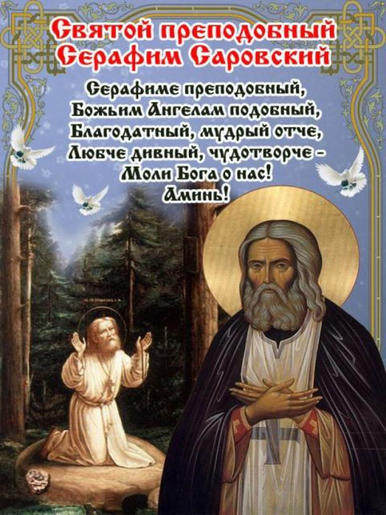 открытки о серафиме саровском компанией девятидневный крит