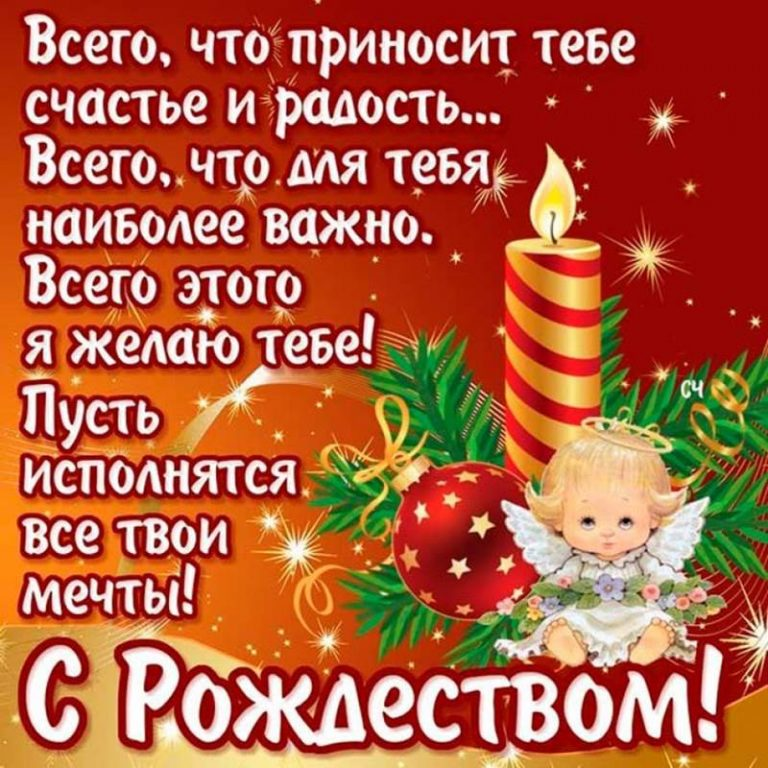 Картинка рождество поздравление