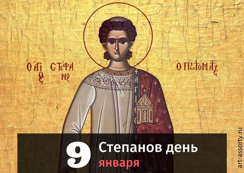 Степанов день картинка