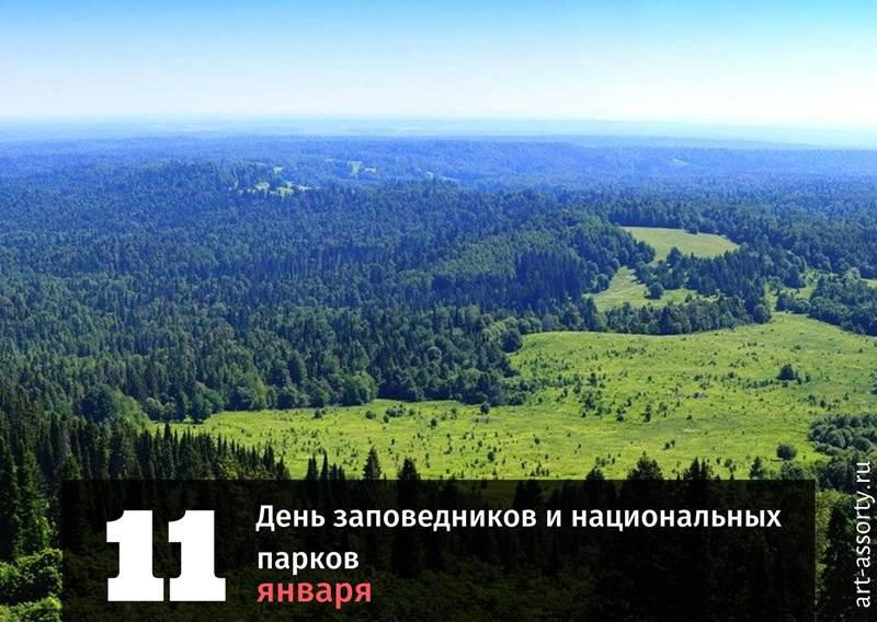 День заповедников и национальных парков 11 января