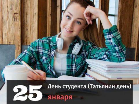 День студента 25 января картинка