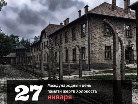 Международный день памяти жертв Холокоста картинка