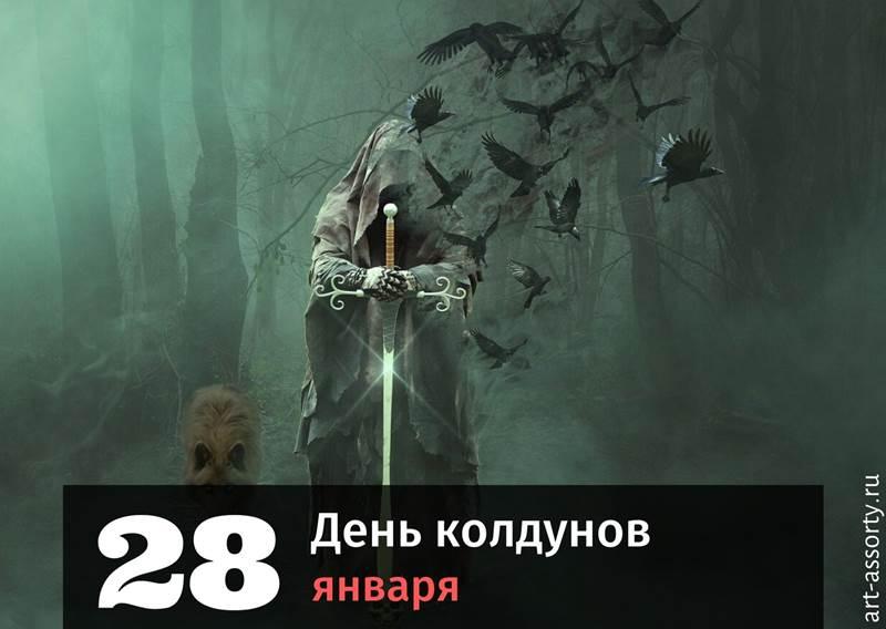 День колдунов 28 января картинка
