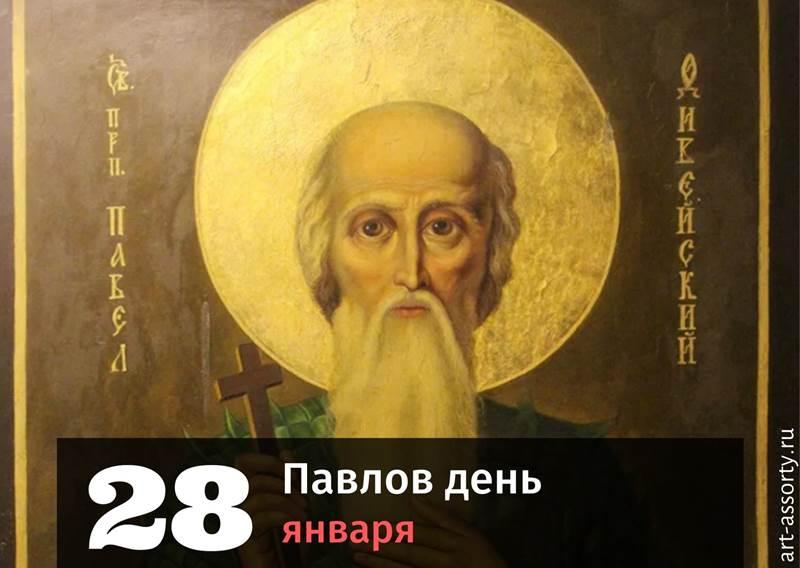 Павлов день 28 января