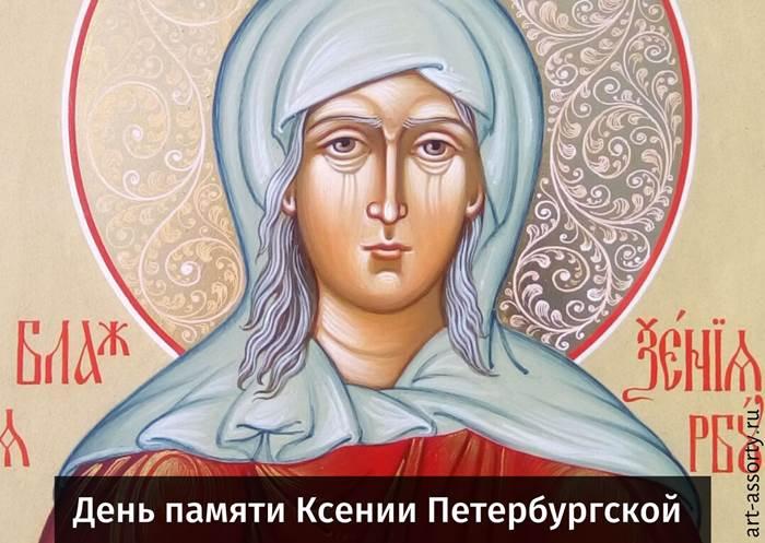 День памяти Ксении Петербургской картинка