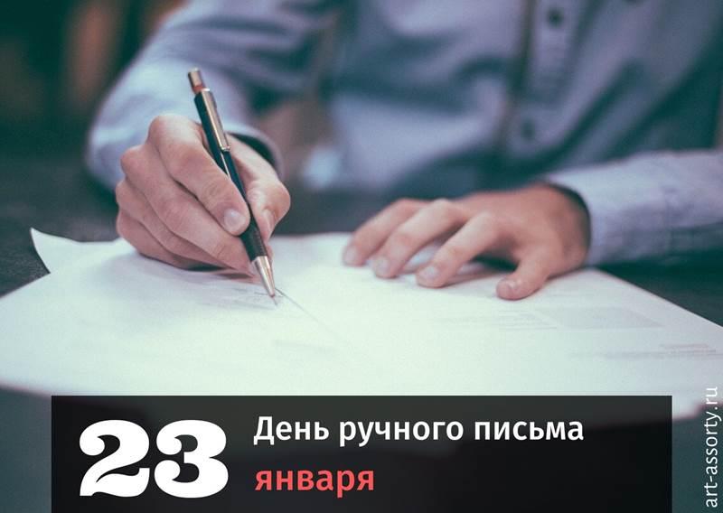 День ручного письма картинка