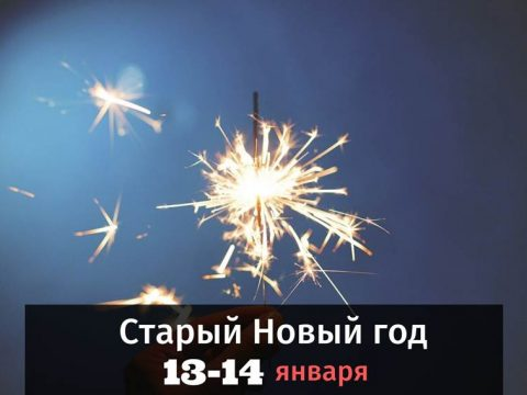 Старый Новый год картинка